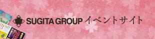 スギタグループイベントサイト
